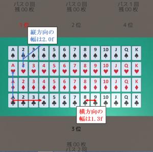 場札のカード配列