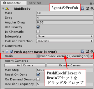 ML-Agents PushBlock Brainchange