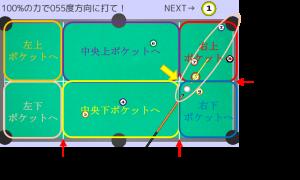 ビリヤード CPU手球配置位置1